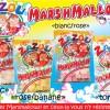 Marshmallows garanti par Mémé Hélène